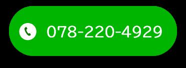 078-220-4929