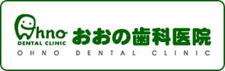 おおの歯科医院オフシャルサイト